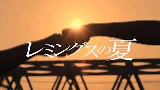 映画「レミングスの夏」特報 2017年10月1日渋谷ユーロライブで上映! そ...