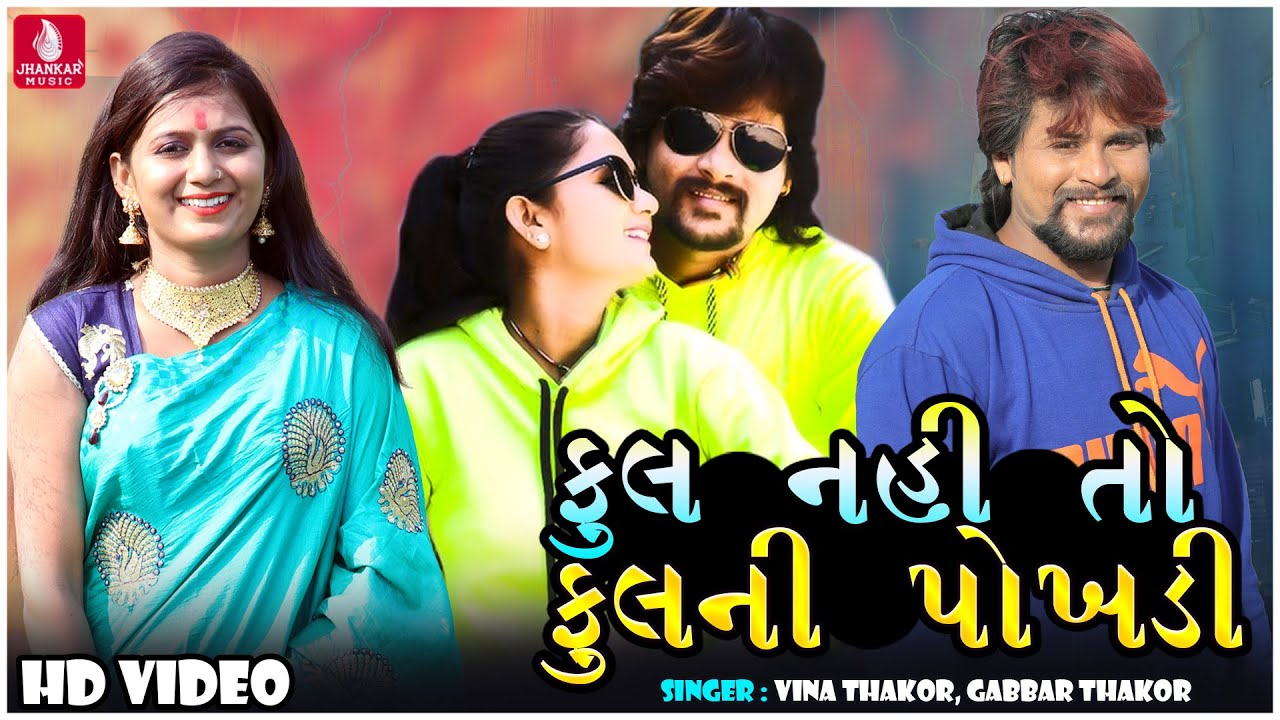 Ful Nathi To Ful Ni Pokhdi - Vina Thakor, Gabbar Thakor New Song   New Gujarati Video Song 2021