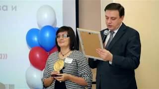 Финал Московского городского конкурса «Педагог года Москвы 2018» в номинации «Педагог психолог года»