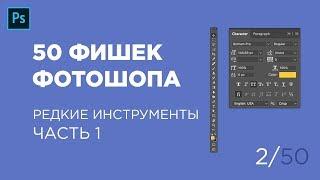 5 секретных инструментов Photoshop для дизайнера / Часть 1 (2 Выпуск)