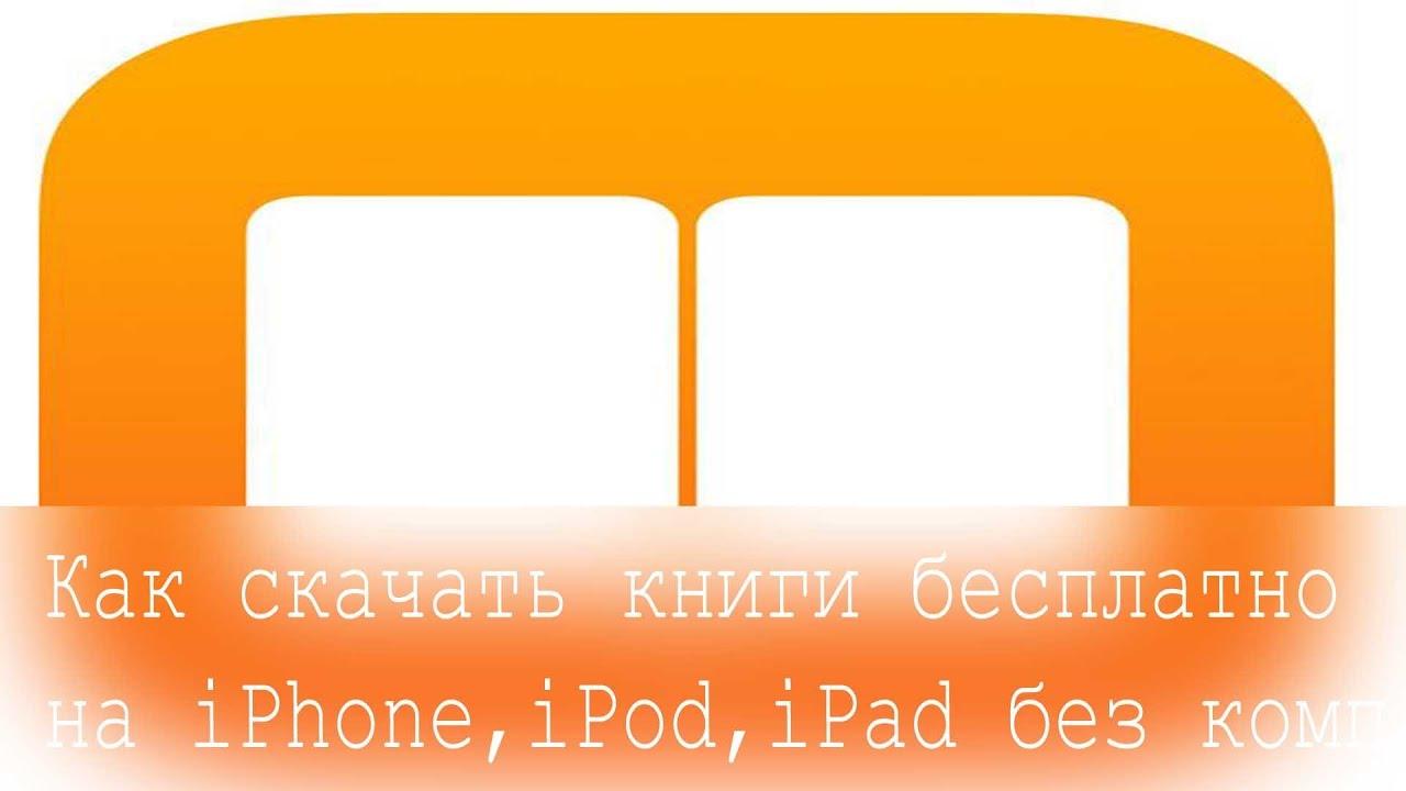 Скачать бесплатно книги для ipad бесплатно