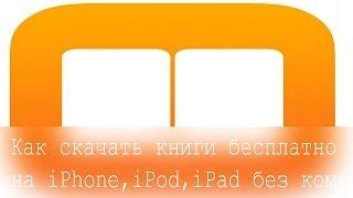 Как бесплатно скачивать книги сразу на iPad,iPhone,iPod без ко(, 2014-06-15T20:02:33.000Z)