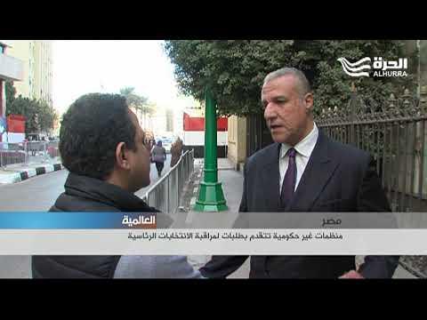 منظمات غير حكومية مصرية تتقدم بطلبات لمراقبة الانتخابات  - نشر قبل 5 ساعة