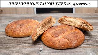 ПШЕНИЧНО РЖАНОЙ ХЛЕБ на дрожжах