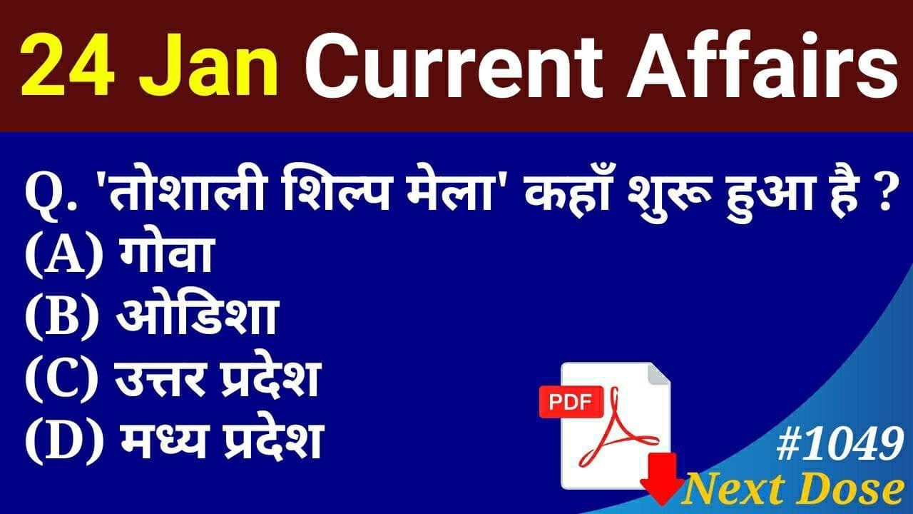 Next Dose #1049   24 January 2021 Current Affairs   Daily Current Affairs   Current Affairs In Hindi