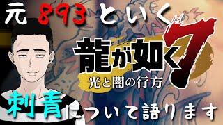 【ゲームさんぽ/龍が如く7】元893が刺青について解説しました