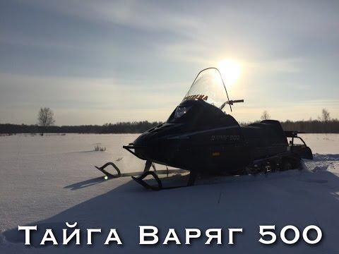 Тест-Драйв Снегохода Тайга Варяг 500 2015