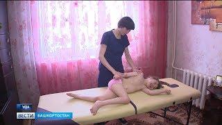 Башкирские врачи лечат детей с диагнозом ДЦП с помощью войта-терапии