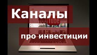 Топ-10 Youtube-каналов о финансах и инвестициях 2019