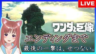 🎀【ワンダと巨像】名作 Shadow of the Colossus 💖エンディングまで クリアを見守る   初見 こはるん実況 [PS4pro HD/LIVE]