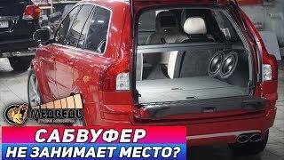 Volvo XC90 - Компактный сабвуфер
