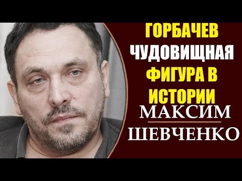 Максим Шевченко: Зачем
