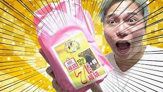 【遊戯王】先着10名様限定70,000円福袋の中身が「福袋」なのに超ギャンブル仕様wwwww【意味不明】