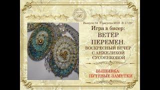 Игра в бисер: воскресный вечер с Анжеликой Сусоенковой. Выпуск 65