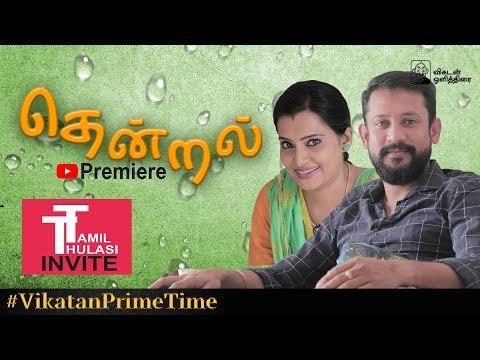 TT (Tamil & Thulasi) invite for Thendral Premiere