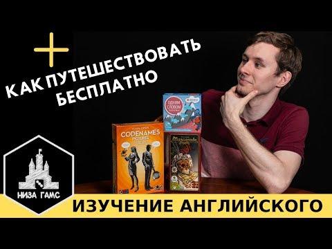 Игры для изучения английского языка/игры с иностранцами. Совет как путешествовать бесплатно :)