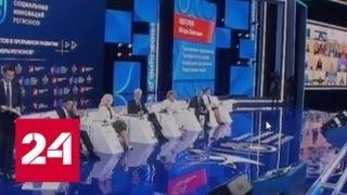 На ВДНХ открывается форум социальных инноваций регионов - Россия 24