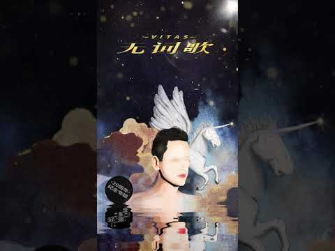 Vitas - Song Without Words / 无词歌 (China Release 2020)