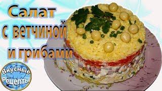 Вкусный слоеный  салат с ветчиной и грибами