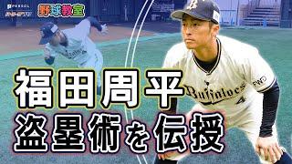 【野球教室】福田周平選手が教える「盗塁の成功率を上げる!走り出しのコツ」