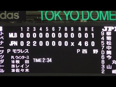 20141115【日米野球】侍ジャパン ノーヒットノーラン(4投手継投)達成の瞬間 侍ジャパンvsMLBオールスターチーム