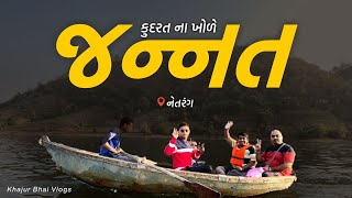 જન્નત | Khajur Bhai VLOGS | Nitin Jani | Khajur Bhai | Jigli and Khajur | Travel Vlog | Netrang