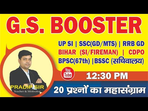 G.S. BOOSTER || GS & GK SERIES | FOR- ALL COMPETITIVE EXAMINATION | KAUTILYA GS | BY: PRADIP SIR
