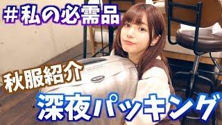 【パッキング】私の生活必需品を詰めていくぞ〜!!【秋服紹介】 thumbnail