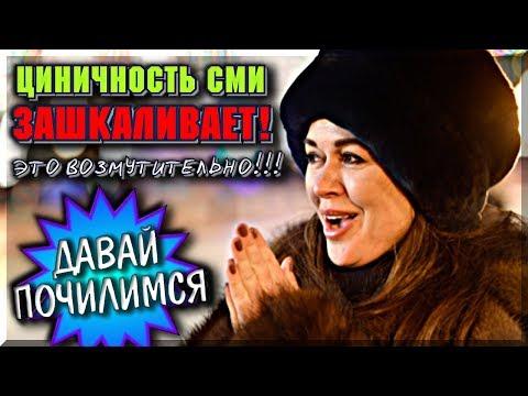 ДАВАЙ ПОЧИЛИМСЯ // СПЕЦИАЛЬНЫЙ ВЫПУСК в поддержку Анастасии Заворотнюк