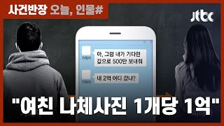 """""""영상 1개당 1억 안주면 나체사진 유포"""" 전 연인 협박한 승마선수 / JTBC 사건반장"""