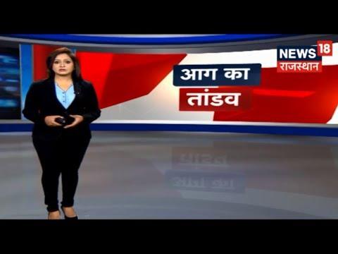 आज सुबह की सबसे बड़ी ख़बरें   Rajasthan News   April 14, 2019