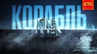 Корабль  | Скоро