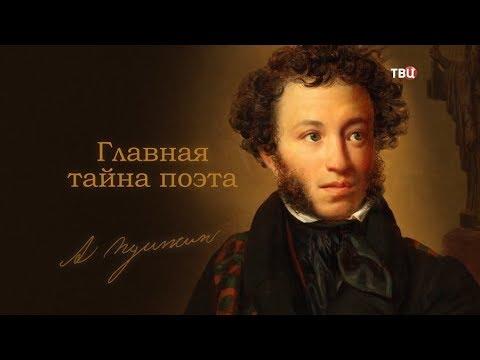 Смотреть Пушкин. Главная тайна поэта онлайн