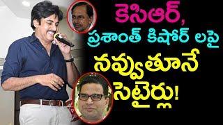 Pawan Kalyan POWERFULL PUNCH To CM KCR | Prashant Kishor | Janasena | TRS | YSRCP | Newsdeccan