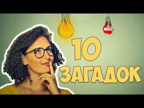 10 ЗАГАДОК С ПОДВОХОМ на внимательность   EnigmaKill