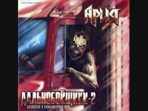 Слушать песню Ария - Встань, страх преодолей (OST Дальнобойщики 2)