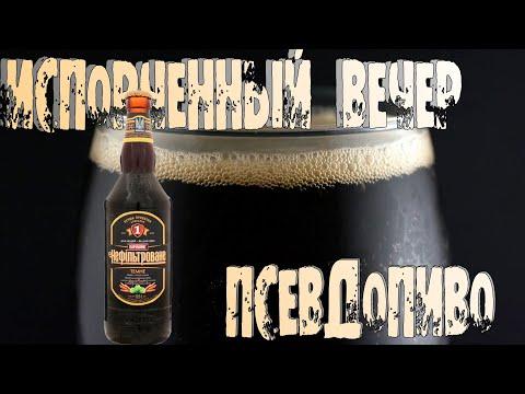 экстренное включение темное нефильтрованное пиво