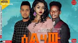 HDMONA - Full Movie - ሰልሃው ብ ሜሮን ተስፉ (ሽሮ) Selhaw by Meron Tesfu (Shiro) - New Eritrean Movie 2020