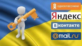 Как зайти в вк в Украине? Как 100% обойти блокировку ВКонтакте, Одноклассники, Яндекс и Маил ру .