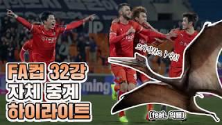 FA컵 32강 자체 중계 하이라이트(feat. 익룡)