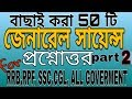 50 IMPORTANT GENERAL SCIENCE QUESTIONS AND ANSWERS  IN BENGALI //BENGALI EXAM STUDY