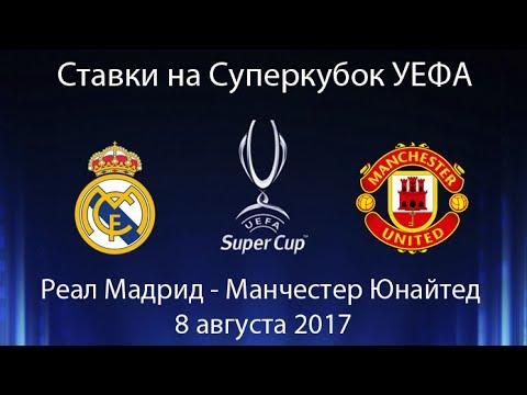 Чемпионат Уефа По Футболу 2017 Прогноз