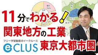 関東地方2 工業・東京大都市圏 中学社会地理 日本の諸地域