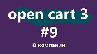Уроки CMS OpenCart 3 для новичков. #9 - о компании.