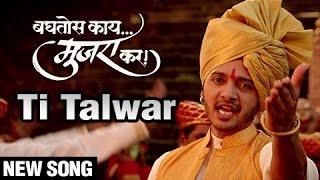 Ti Talwar (Powada) | Song Out | Baghtos Kay Mujra Kar | Shreyas Talpade | Marathi Movie