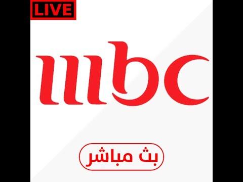 قناة ام بى سى 1 بث مباشر MBC 1 Live