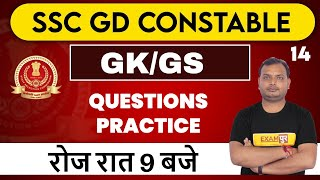 SSC GD Constable 2021 | GK GS Preparation | GK GS Question Practice By Vikrant Tyagi Sir |Class -14