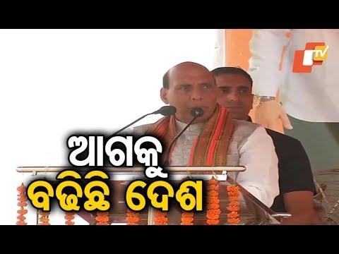 Rajnath Singh targets BJD during a poll meeting in Bari in Jajpur