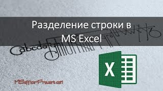 Разделение строки MS Excel