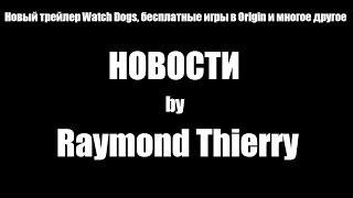 Новости за неделю - Новый трейлер Watch Dogs, бесплатные игры в Origin и многое другое